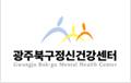 북구정신건강증진센터