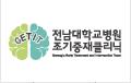 전남대학교병원조기중재클리닉